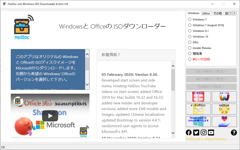 Microsoft Windows and Office ISO Download Tool - メイン画面
