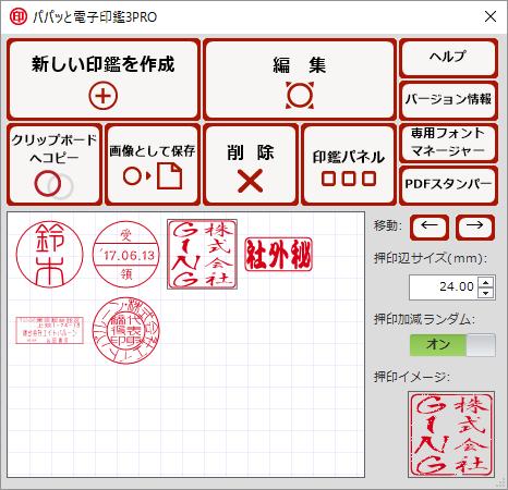 パパッと電子印鑑3 PRO の評価・使い方 - フリーソフト100