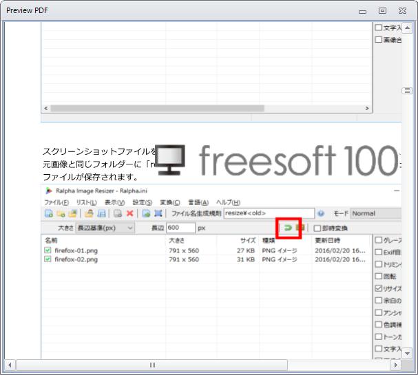 pdf 透明テキスト 結合 フリー