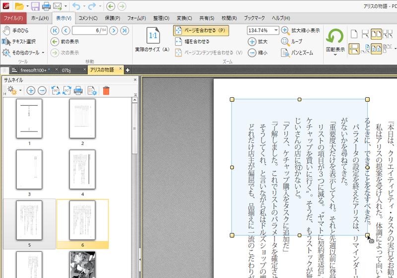 pdf xchange viewer ツールバー 表示 されない