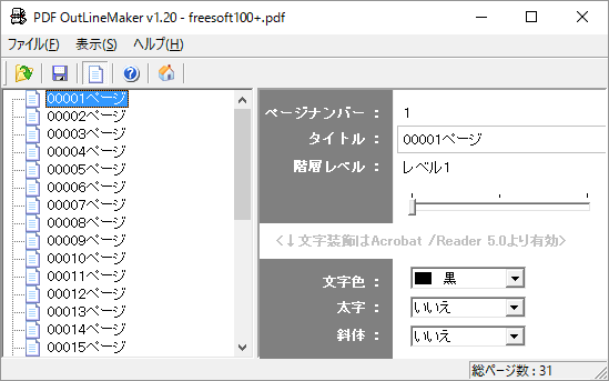 PDF OutLineMaker - メイン画面