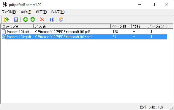pdf 分割 結合 ソフト フリー