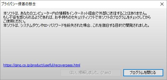 recover passwords 使い方