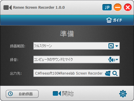 Renee Screen Recorder - メイン画面