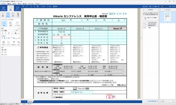 書き込み フリー pdf