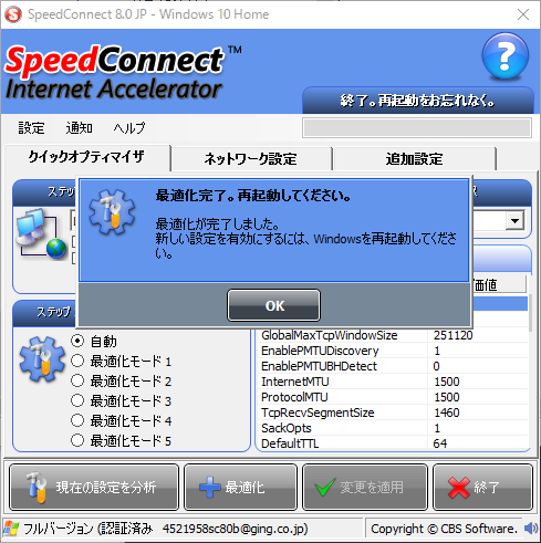 speedconnect internet accelerator 10 activation key