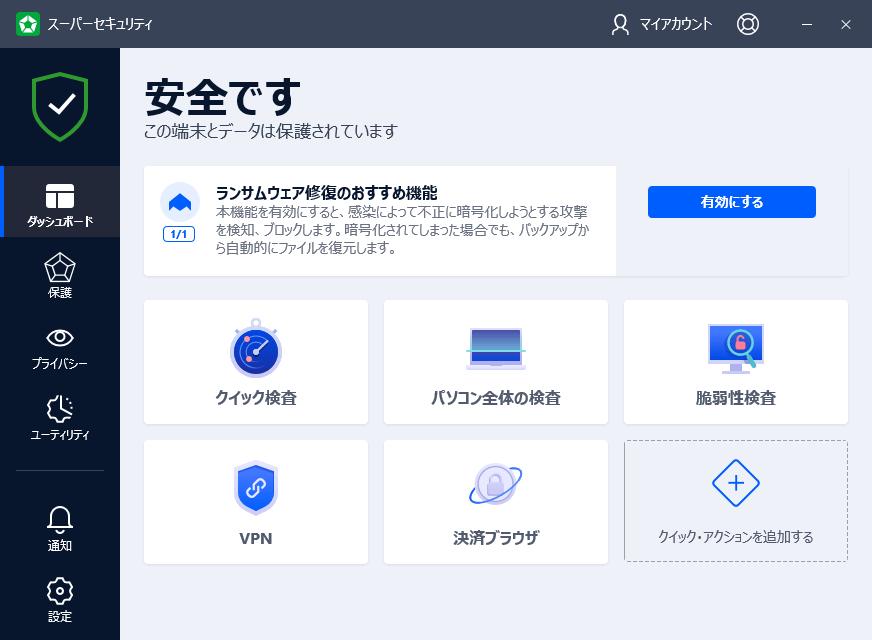 アタッシュケース フリー ソフト