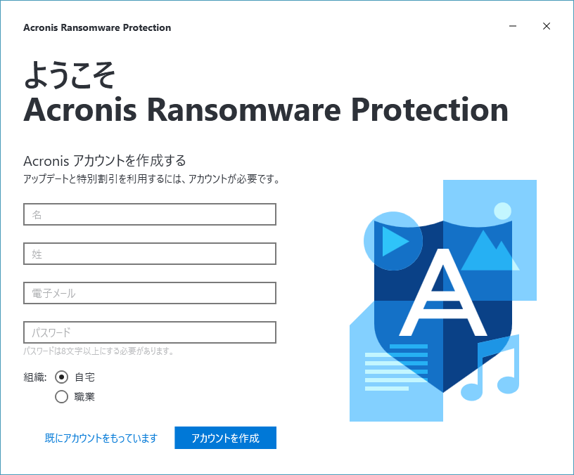 Acronis Ransomware Protection - アカウントの作成