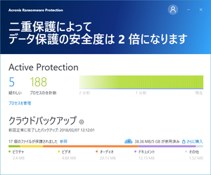 Acronis Ransomware Protection のスクリーンショット