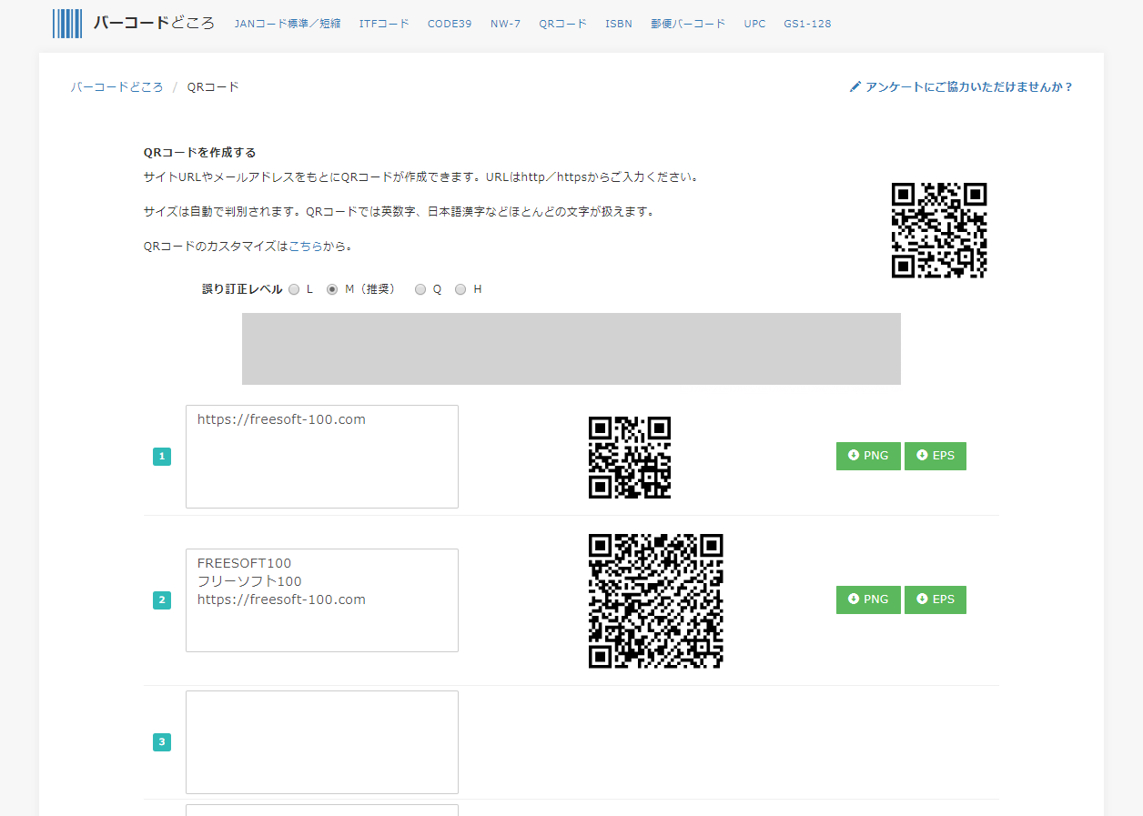 作成 jan コード
