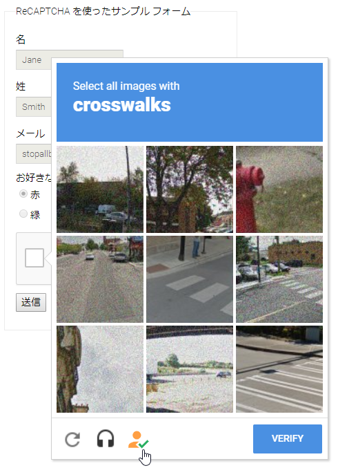 Buster: Captcha Solver for Humansの評価・使い方 - フリー