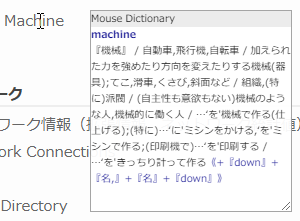 Mouse Dictionary のスクリーンショット