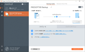 Paragon Backup & Recovery 2017 Free のスクリーンショット