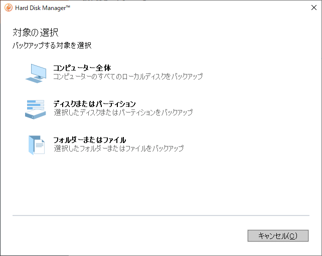 paragon hard disk manager 16 professional ダウンロード