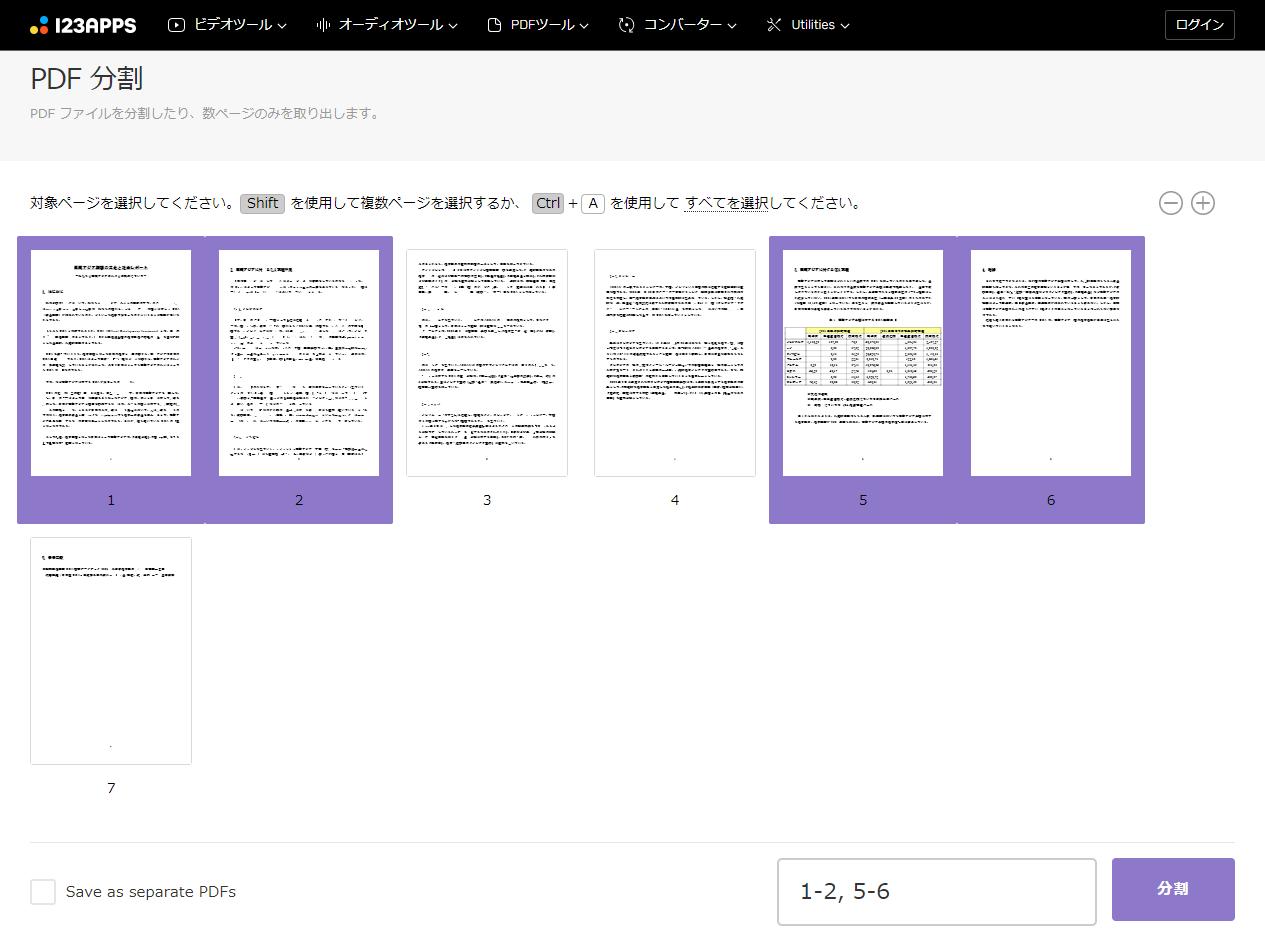 pdf 分割 フリー オンライン