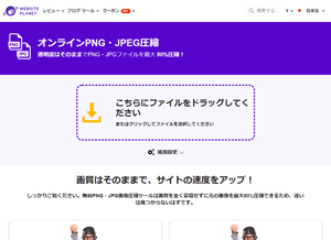 WebsitePlanet Compress PNG/JPG のスクリーンショット