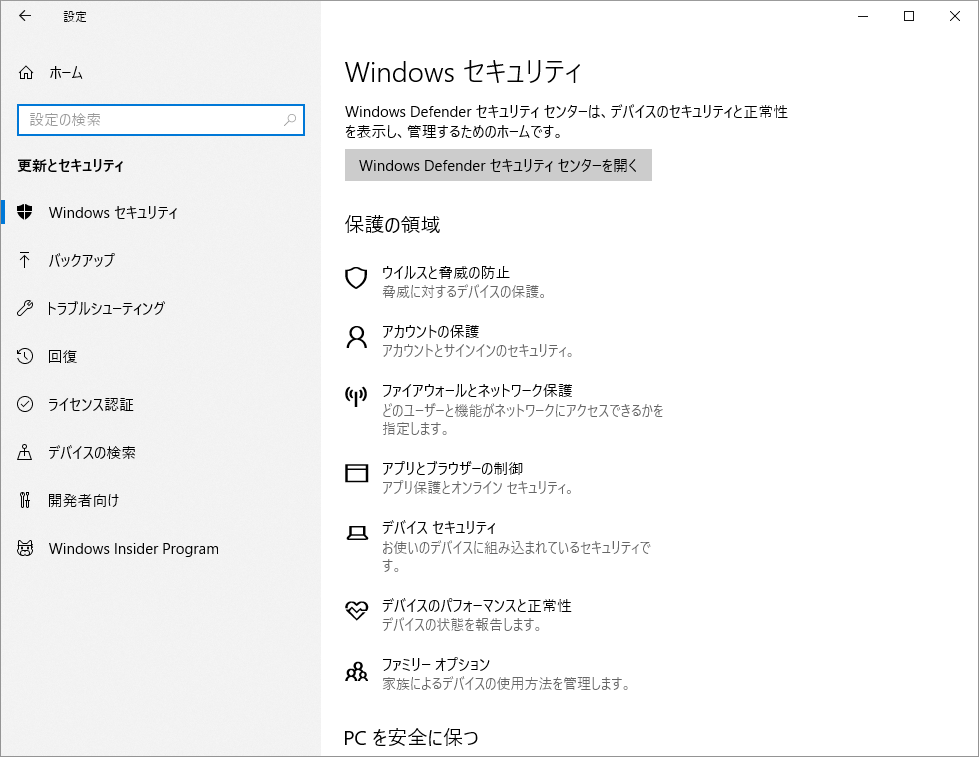 Windows Update 非表示後