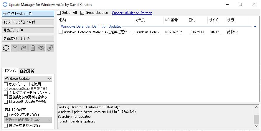 WuMgrの評価・使い方 - フリーソフト100