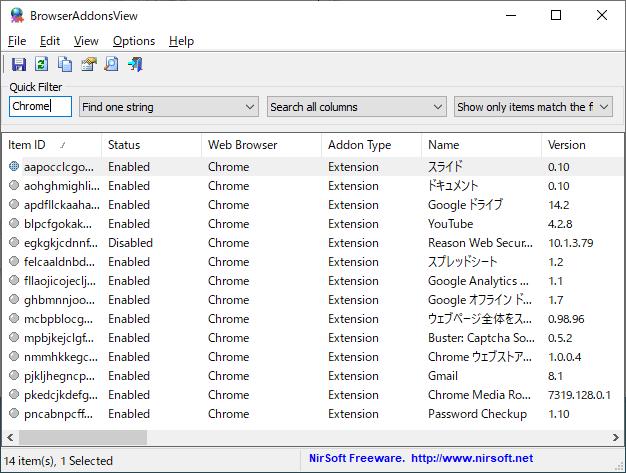 BrowserAddonsViewのスクリーンショット - フリーソフト100