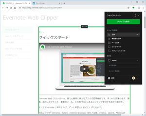 Evernote Web Clipper のスクリーンショット
