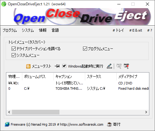OpenCloseDriveEject - メイン画面