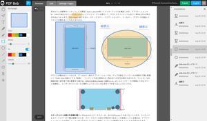 テキスト削除 pdf フリー
