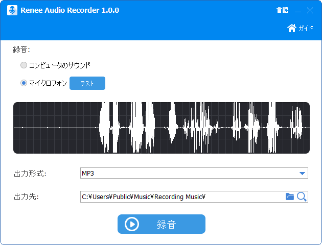録音ツール(Renee Audio Recorder)
