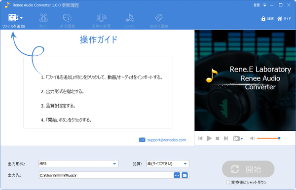 変換ツール(Renee Audio Converter)