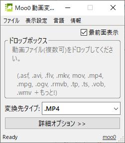 ソフト 動画 変換