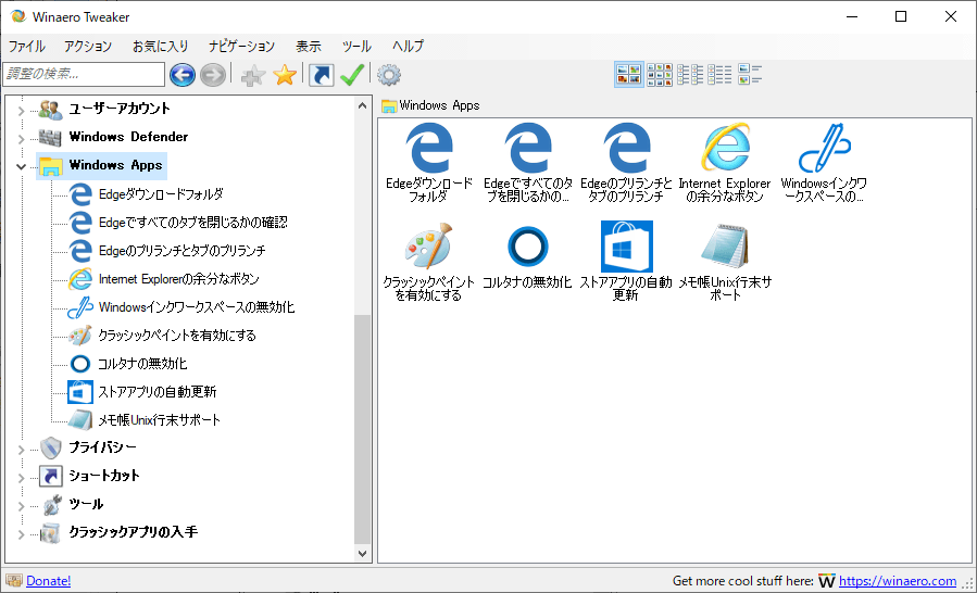 Windows アプリ(Windows Apps)