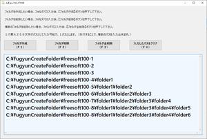 複数フォルダーをまとめて作成、まとめて削除できるソフト「ふぎゅんフォルダ作成」