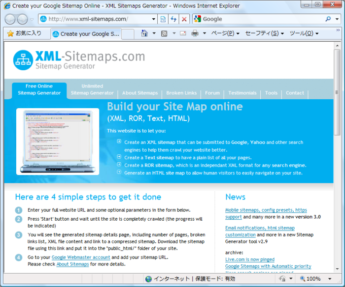 Xml Sitemap Example: XML Sitemaps Generator のスクリーンショット