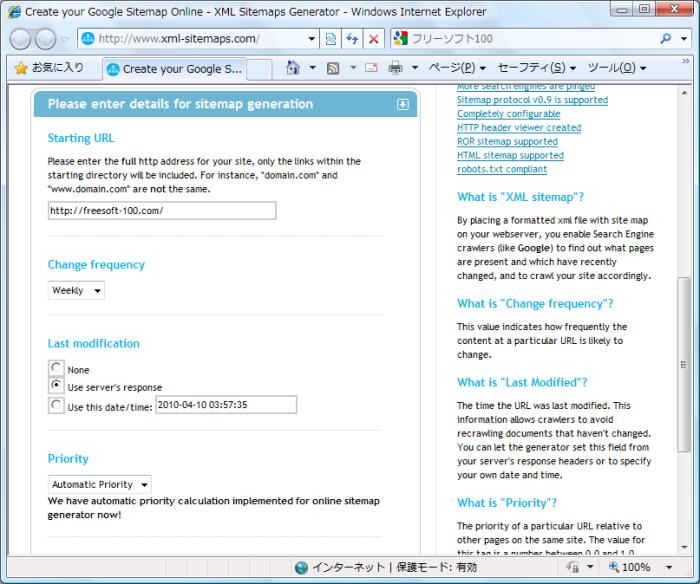 Html Sitemap Generator: XML Sitemaps Generator のスクリーンショット