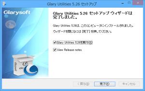 glary utilities 使い方