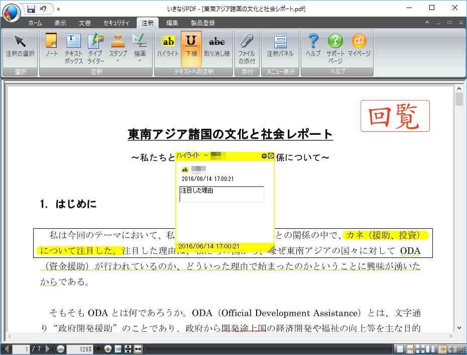 テキスト 一括削除 pdf フリー