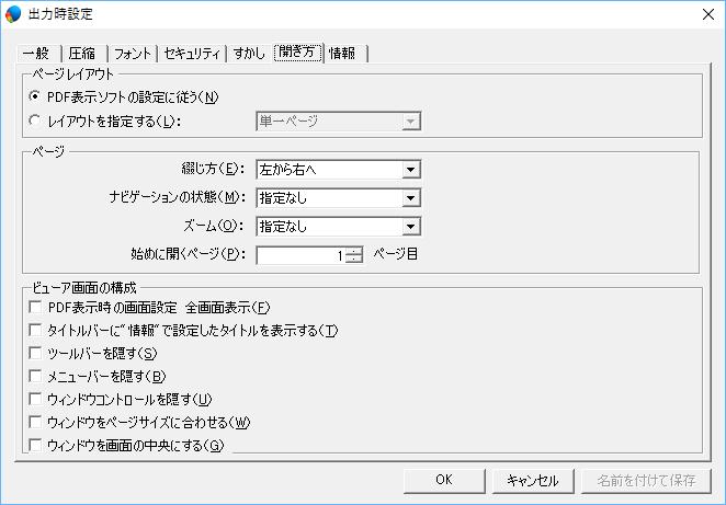 pdf 開き方の設定 フリー