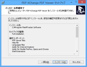 pdf x change viewer ダウンロード