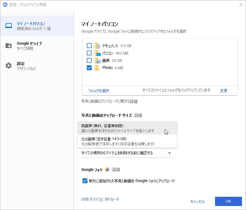 Google フォト Google ドライブ の高画質とは 検証してみました