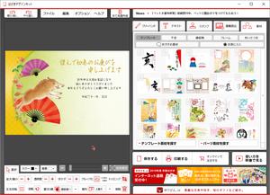 郵便 局 年賀状 アプリ