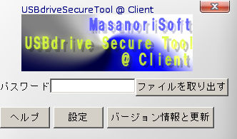 USBdriveSecureTool @ Client の起動画面