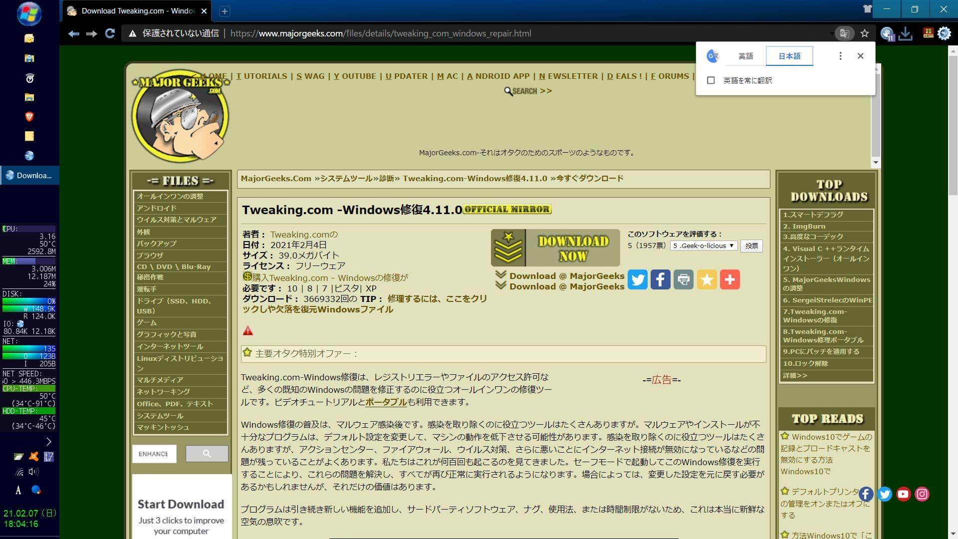Gonbe さんのユーザーレビュー フリーソフト100